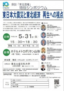2012.5.31 東日本大震災と東北経済 再生への視点