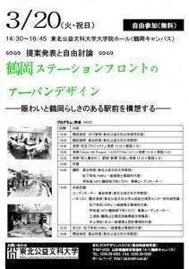 2012.3.20 アーバンデザイン