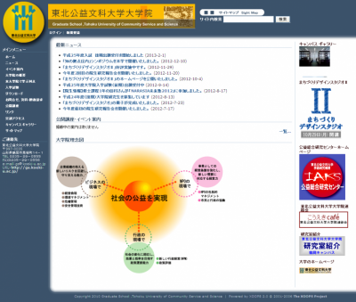 旧Webページイメージ