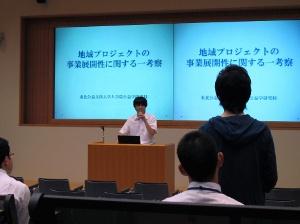 院生研究報告会(2013夏)