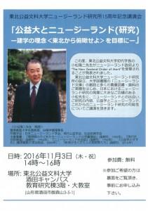 小松隆二先生記念講演会
